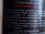 """Разглаживающий бифазный кондиционер для волос """"Кристальная чистота"""" от Faberlic."""