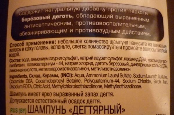 Невская косметика шампунь дегтярное отзывы